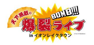 08 25 kaze 天下無敵の爆裂ライブ (1).jpg