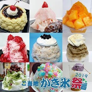 ご当地 かき氷祭2019 02.jpg