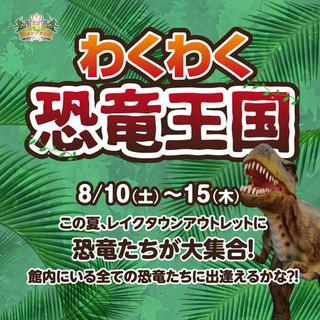 わくわく恐竜王国.jpg