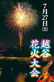 越谷花火大会 0727.jpg